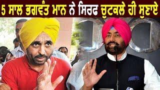 Exclusive Interview: Sukhpal khaira बोले Bhagwant Maan पर हसती है Parliament