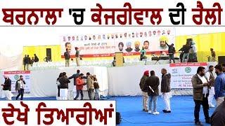 Kejriwal in Punjab: देखिए Barnala में Kejriwal की Rally की तैयारियां