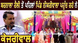 Kejriwal in Punjab: Barnala Rally से पहले Thikriwala पहुंच रहे हैं Arvind Kejriwal