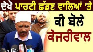 Kejriwal in Punjab: देखिए Party छोड़ने वालों MLAs पर क्या बोले Kejriwal