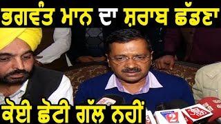 Kejriwal in Punjab: Kejriwal बोले Bhagwant Mann का Sharab छोड़ना कोई छोटी बात नहीं
