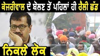Kejriwal in Punjab: Kejriwal की Speech से पहले ही Rally से निकले लोग