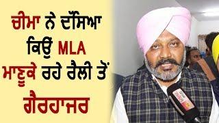 Kejriwal In Punjab: Harpal Cheema ने बताया क्यों Kejriwal की Rally से Absent थे MLA Manuke
