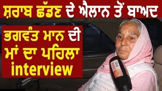 Super Exclusive: Shraab छोड़ने के एलान के बाद Bhagwant Mann की Mother का First Interview