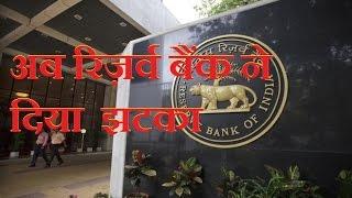 DB LIVE | 07 DEC 2016 | Despite cash crunch, RBI leaves main interest rate unchanged