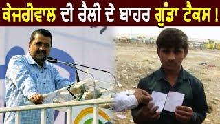 Kejriwal In Punjab: Kejriwal की Rally के बाहर वसूला गया Gunda Tax !