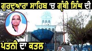 Tarn Taran के Village Kot Budha के Guruduara Sahib में Granthi की Wife का Murder