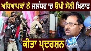 Teachers ने Minister OP Soni के खिलाफ किया प्रदर्शन