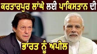Kartarpur Corridor को लेकर Pakistan ने India से रखी ये Demand