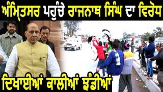 Exclusive : Amritsar पहुंचे Home Minister Rajnath Singh को Congress Workers ने दिखाई काली झंडियां