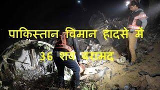 DB LIVE | 8 DEC 2016 | Pakistan plane crash: Junaid Jamshed among 47 killed