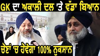 Exclusive Interview : Manjit Singh GK की Akali Dal पर बड़ी Statement