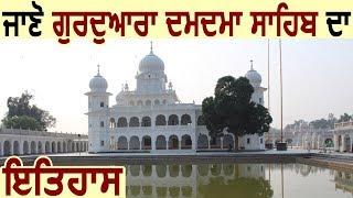 जानिए Gurudwara Damdama Sahib का इतिहास