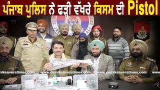 Exclusive Interview : Punjab Police ने पहले ऐसी Pistol कभी नहीं बरामद की : SSP Navjot Mahal