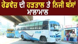 Exclusive : Punbus की Strike के चलते Private Buses ने की खूब कमाई
