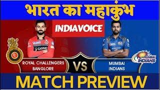 IPL2019 MIvsRCB, Match Preview- Bangalore, Mumbai eye maiden victory | INDIAVOICE