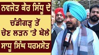 Exclusive Interview: Navjot Kaur Sidhu के Chandigarh से चुनाव लड़ने पर बोले Sadhu Singh Dharmsot