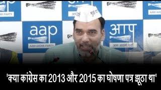 'Sheila Dikshit बताएं कि क्या कांग्रेस का 2013 और 2015 का घोषणा पत्र झूठा था'