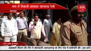 U.P. चाँदपुर मे चुनाव आयोग के निर्देश पर मतदाताओं को जागरूक करने के उद्देश्य से रैली निकाली