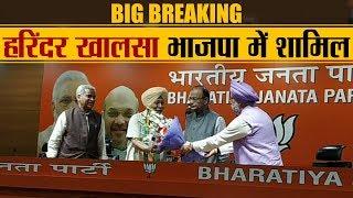Big Breaking-'AAP' की टिकट पर MP बने हरिंदर खालसा BJP में शामिल