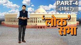Loksabha Election- चौथे लोकसभा चुनाव की कहानी? II History of Fourth Lok Sabha Election ll