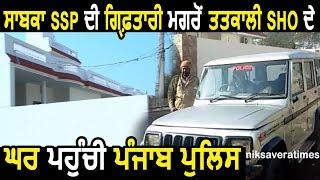 Exclusive: Former SSP के बाद मौके के SHO के घर Punjab Police की Raid