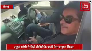 राहुल गांधी से मिले शत्रुघ्न सिन्हा, 6 अप्रैल को Congress में होंगे शामिल