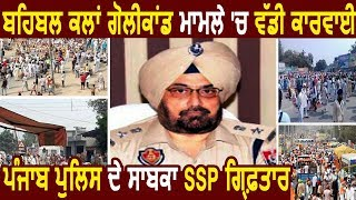 Breaking : Behbal klan Firing Case में Punjab Police के Former SSP Charanjit Sharma हुए Arrest