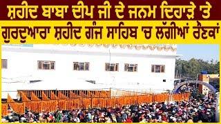Baba Deep Singh Ji के Parkash Purab पर Gurdwara Shaheed Ganj Sahib में बड़ी तदाद में पुहंची संगत