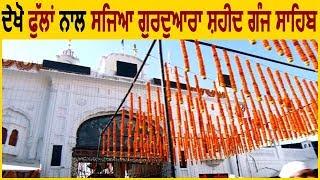 Exclusive: देखिए Gurdwara Shaheed Ganj Sahib में की मनमोहक Flower Decoration