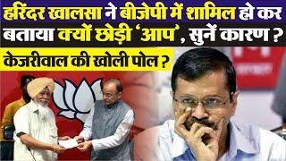 AAP छोड़कर BJP में शामिल हुए MP Harinder Khalsa !