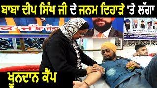 Baba Deep Singh Ji के Parkash Purab पर Gurdwara Shaheed Ganj Sahib में लगा Blood Camp