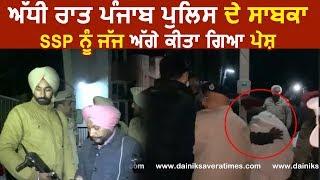 Exclusive: आधी रात Punjab Police के पूर्व  SSP को जज के सामने किया गया पेश