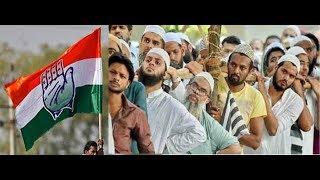 Kya Congress Ki Niyat Mein Khot Agaya Hai Musalmano Sirf Congress Ke Votebank Hai