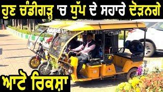 The Beautiful City Chandigarh में भी दौड़ेंगे Solar System से चलने वाले  E-Rickshaw