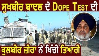 Breaking : Sukhbir Badal के Dope Test के लिए MLA Kulbir Zira ने लगवाया Camp