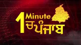1 Minute में देखिए पूरे Punjab का हाल. 29.1.2019