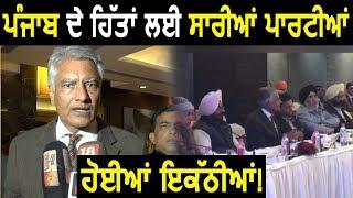 Punjab के हितों के लिए सभी Political Parties हुई एकजुट!