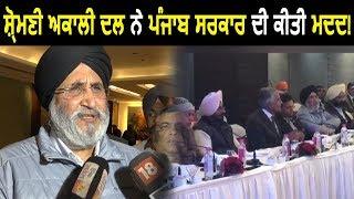 Daljit Cheema बोले Akali Dal ने Punjab Govt की Support