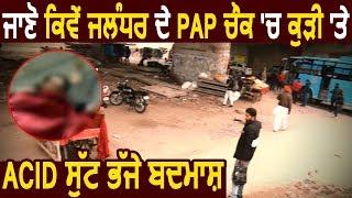 Exclusive: जानिए कैसे Jalandhar के PAP Chowk में लड़की पर Acid फेंककर भागे Bike सवार
