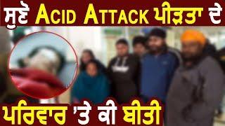 Exclusive Interview: Acid Attack Victim की Family से सुनिए आपबीती
