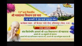 Vishesh|Shree Kailash Parvat Tirth| Hastinapur Vidhan| हस्तिनापुर विधान- Ep-6