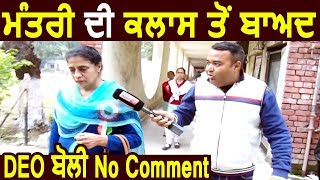 Exclusive: Bharat Bhushan Ashu की क्लास के बाद DEO बोली No Comments