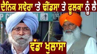Exclusive: Dainik Savera पर Sukhdev Dhindsa और HS Phoolka को लेकर बड़ा खुलासा