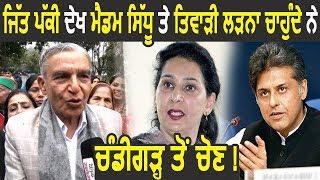 Exclusive Interview: Pawan Bansal ने Chandigarh से Lok Sabha Ticket मिलने का किया दावा