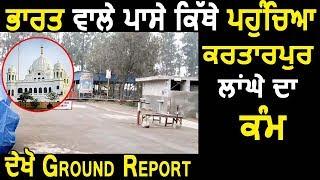 Exclusive: India में कहां तक पहुंचा Kartarpur Corridor का काम, देखें Ground Report