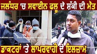 Jalandhar में Swine Flu का कहर, Civil Hospital के Doctor's पर लापरवाही के आरोप