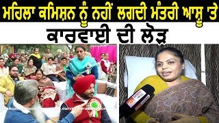 Exclusive Interview: Women Commission को नहीं लगती Minister Ashu पर Action की ज़रूरत