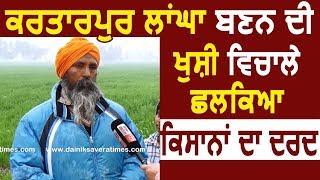 Exclusive: Kartarpur Corridor की खुशी पर रोजी-रोटी की फ़िक्र में Dera Baba Nanak के यह Kisan