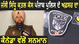 Exclusive: Jassi Murder Case में Canada ने दिया Punjab Police के Officer को Award